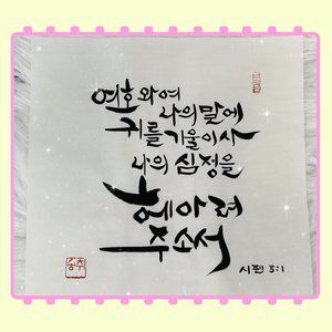 Psalm 5:1  NLT Korean Calligraphy Bible Verse